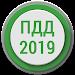 Download Билеты ПДД 2019 +Экзамен РФ 1.79 APK