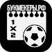 Download Букмекеры.рф 2.0 2.0 APK