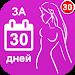 Download Как похудеть за 30 дней 2.5 APK