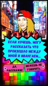 screenshot of Марьяна Ро - Вжух и ты Мега-звезда! version 2
