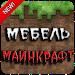 Download Мебель для Майнкрафт PE 1.3 APK