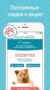 Download Мир Корма доставка зоотоваров 1.9.10 APK
