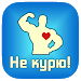 Download Не курю! 3.5 APK