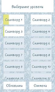 Download Новые сканворды 1.8.0 APK