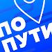 Download По Пути - совместные поездки 1.3 APK