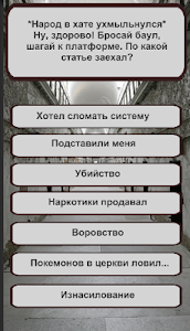 screenshot of Тест на зека version 1.5
