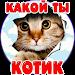 Download Тест: Какой ты Котик 1.0.3 APK