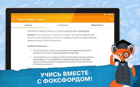Download Фоксфорд Учебник 1.1.8 APK