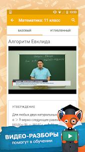 Download Фоксфорд Учебник 1.1.8 APK