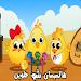 Download أغنية هالصيصان شو حلوين طيور الجنة بدون نت 1.0 APK