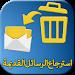 Download إسترجاع الرسائل المحذوفة 1.0 APK