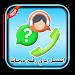 Download اتصل باي رقم مجانا Prank 1.4 APK