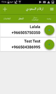 Download ارقام السعودي - دليل الارقام - نمبربوك السعودي 0.0.2 APK