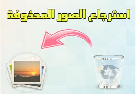 Download استرجاع الصور المحذوفة ⚡ 1.0 APK