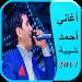 Download اغانى احمد شيبة 2017 1.5 APK