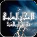 Download الإعجازالعلمي فى القران والسنة 1.1 APK