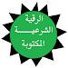Download الرقية الشرعية المكتوبة 1.6.180407 APK
