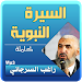 Download السيرة النبوية كاملة الشيخ راغب السرجاني 1.1 راغب السرجاني APK