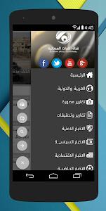 Download الفرات نيوز 3.3.2.24 APK