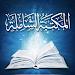 Download المكتبة الشاملة 9.5 APK