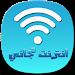 Download انـتـرنـت مـجـانـي 1.0 APK