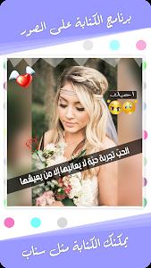 screenshot of برنامج الكتابة على الصور - جديد version 5.8