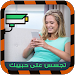 Download تجسس على حبيبك أو حبيبتك Prank 1.1 APK
