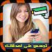 Download تجسس على هواتف أصدقائك Prank 1.1 APK