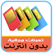 Download تعبئة مجانا Prank 2.2 APK