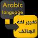 Download تعريب الجهاز - تغيير لغة الهاتف Arabic Language 1.2.1 APK