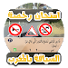 Download تعليم السياقة بالمغرب 2016 1.1 APK