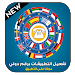 Download تفعيل الواتس اب برقم أجنبي 1.3 APK