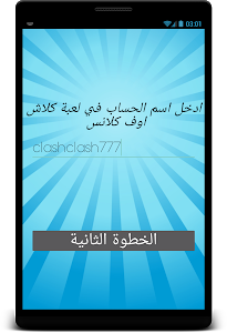 Download جواهر كلاش أوف كلانس 2 PRANK 5.12.08 APK