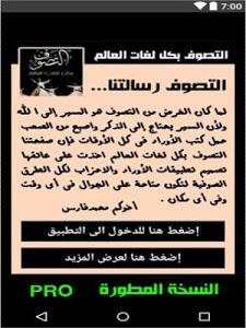 Download حزب الكفاية لسيدي أبو الحسن الشاذلي 3 APK