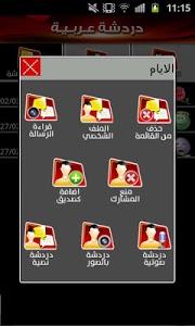 Download دردشه و شات عربيه 2.0 APK