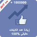 Download رفع عدد لايكات الفيس بوك 2017 5 APK