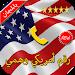 Download رقم امريكي وهمي 1.0 APK