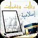 Download رنات و نغمات اسلامية 1.8 APK