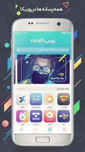 Download روبیکا | Rubika  APK