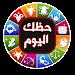 Download عالم الابراج بدون نت 1.0 APK