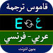 Download قاموس ترجمة عربي فرنسي 2.0 APK