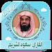 Download قرأن كامل سعود الشريم بدون نت 2.0 APK
