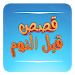 Download Bedtime Stories Arabic - Offline 1.4.0 APK