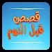 Download Bedtime Stories Arabic - Offline 1.4.0 APK