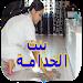 Download قصص مغربية : بنت الخدامة و الامير 9.2 APK
