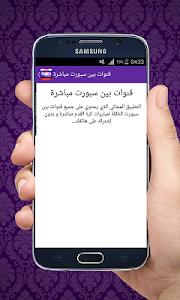 screenshot of قنوات بين سبورت مباشرة ⚽ version 2.2