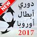 Download قنوات بين سبورت مباشرة  2.3 APK