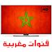 Download قنوات مغربية بدون انترنت 2017 1.0 APK