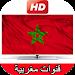 Download قنوات مغربية مباشرة 1.0 APK