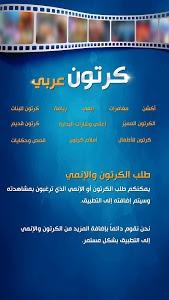 Download كرتون عربي 2.0 APK
